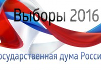 баннер.гд.выборы